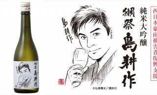 1本200円を寄付!西日本豪雨で被害を受けた日本酒「獺祭」が島耕作と手を組み特別価格で発売