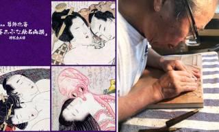 葛飾北斎が描いた春画3図が蘇る「春画 木版画復刻プロジェクト」始動!