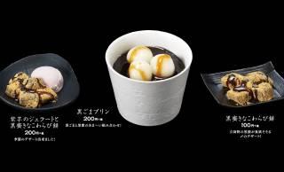 濃厚な黒蜜とろ〜り♪かっぱ寿司が老舗甘味処「銀座 立田野」と本格的なコラボ和スイーツを発売!