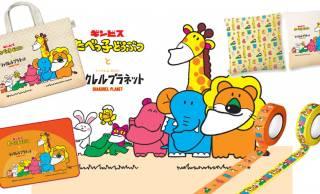 これは懐かわいい!子供のころ大好きだった「たべっ子どうぶつ」が可愛いマステやバッグになった!