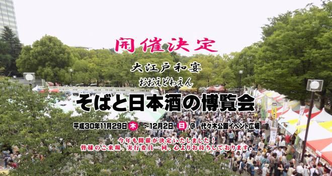 最強の組み合わせ!蕎麦と日本酒を堪能する食フェス「そばと日本酒の博覧会 大江戸和宴2018」 開催
