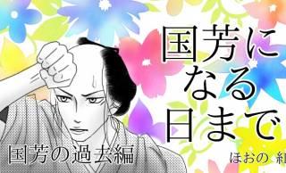 【小説】国芳になる日まで 〜吉原花魁と歌川国芳の恋〜第20話
