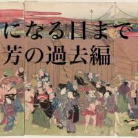 【小説】国芳になる日まで 〜吉原花魁と歌川国芳の恋〜第22話