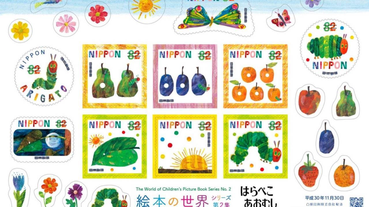 使うのもったいない♪大人気の絵本「はらぺこあおむし」が可愛い切手になった!