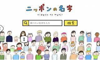 自分の名字が日本に何人いるか?などトリビアや語源、由来などを教えてくれる「ニッポンの名字」が面白い!