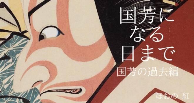 【小説】国芳になる日まで 〜吉原花魁と歌川国芳の恋〜第21話