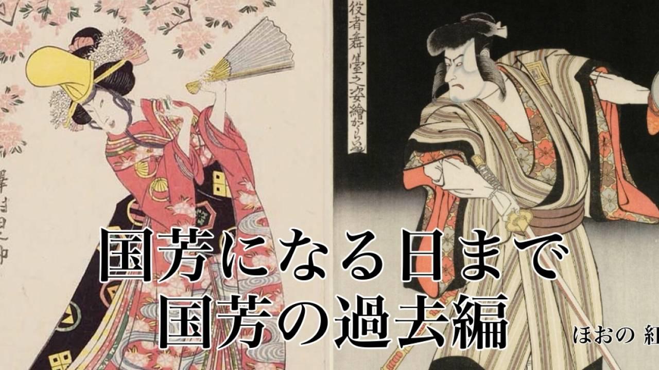 【小説】国芳になる日まで 〜吉原花魁と歌川国芳の恋〜第23話