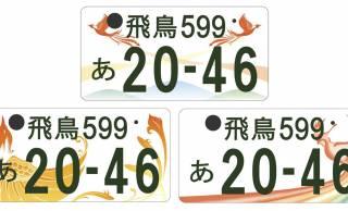 カッコ良すぎか!奈良県で交付される「飛鳥ナンバー」のデザインは飛翔する朱雀がモチーフ!