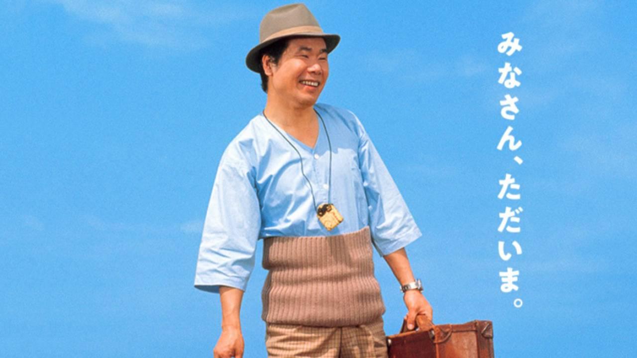 夢…じゃないっ!映画「男はつらいよ」新作の50作目がなんと渥美清 主演で22年ぶりに公開へ!