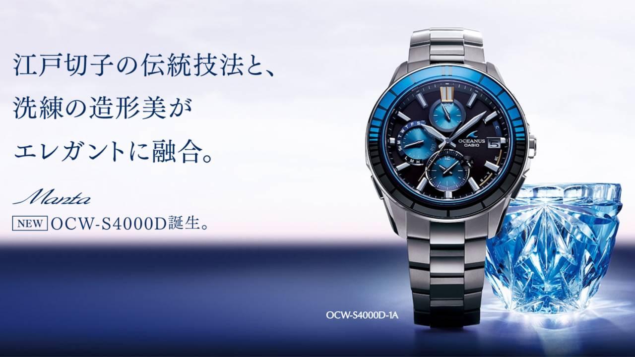淡瑠璃色が美しい!江戸切子を用いた腕時計「OCEANUS Manta」に新カラーが登場