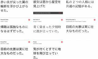 無料の日本語Webフォント!遂にGoogle Fontsで日本語フォント8種が正式に利用可能に