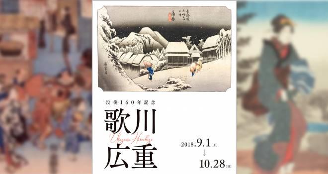 あのタコのコスプレも!歌川広重の様々なジャンルの作品にもフォーカスした大回顧展「没後160年記念 歌川広重」