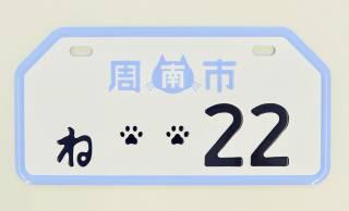 肉球可愛すぎる!山口県周南市のご当地ナンバープレートはなんと猫ちゃん仕様