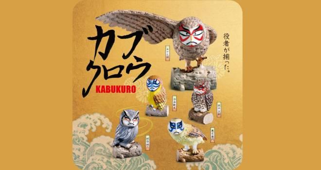役者が揃った(笑)フクロウの顔に歌舞伎の隈取をあしらった謎なミニフィギュア「カブクロウ」