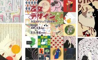 大正時代のかわいいアート&デザインが集結「乙女デザイン -大正イマジュリィの世界」開催