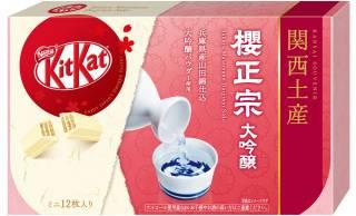 大吟醸パウダー使ってます!キットカットに日本酒「櫻正宗」を使用した大人なフレーバーが新登場!