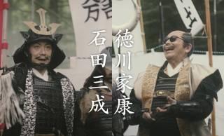 関ヶ原の戦いが舞台!足軽隊の苦悩を描いたサントリーボス新CM公開、徳川家康はタモリさん!