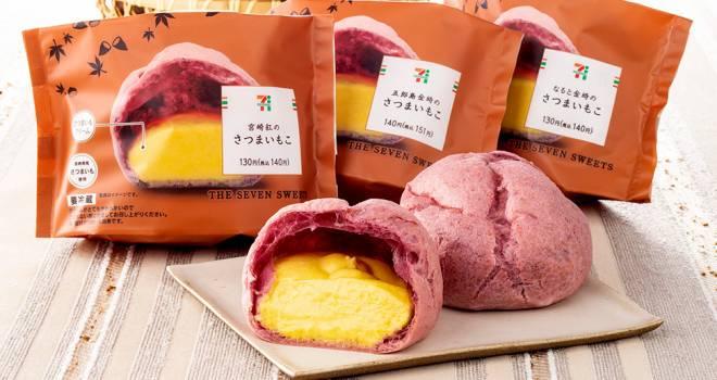 秋の新もこ実食!予想超える濃厚なさつまいもの味わい「宮崎紅のさつまいもこ」は見た目も可愛い♪