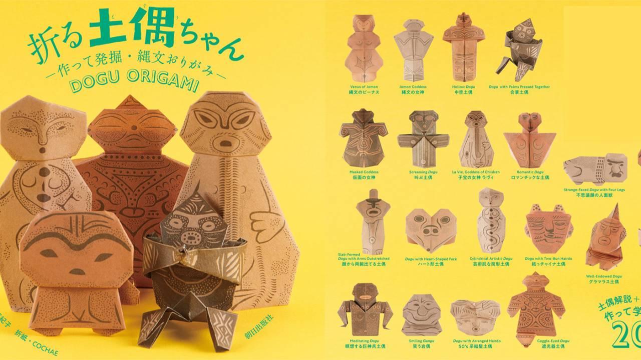 自由すぎる造形の可愛い土偶たちが作れる折り紙「折る土偶ちゃん」がステキです!