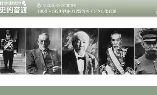 大隈重信、東郷平八郎、山本五十六…著名人の歴史的演説や講演の音源を検索・再生できるサービスが興味深し!