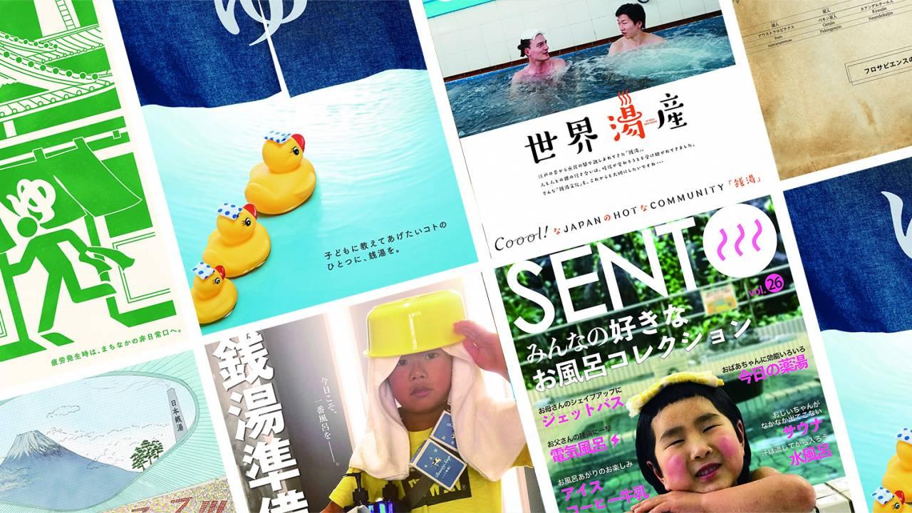 ステキな試み!日本の銭湯をクリエイティブのチカラで沸かせる「銭湯ポスター総選挙 2018」開催
