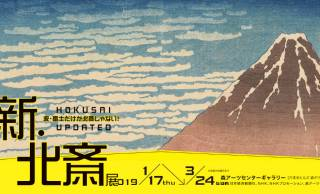 これはスゴそうだ!葛飾北斎の初期〜晩年までの壮大な画業を通覧する「新・北斎展」開催!