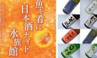 魚を肴に日本酒を!なんと日本酒を愉しみながら水族館を見学できる「日本酒ナイト水族館 秋の雅」開催