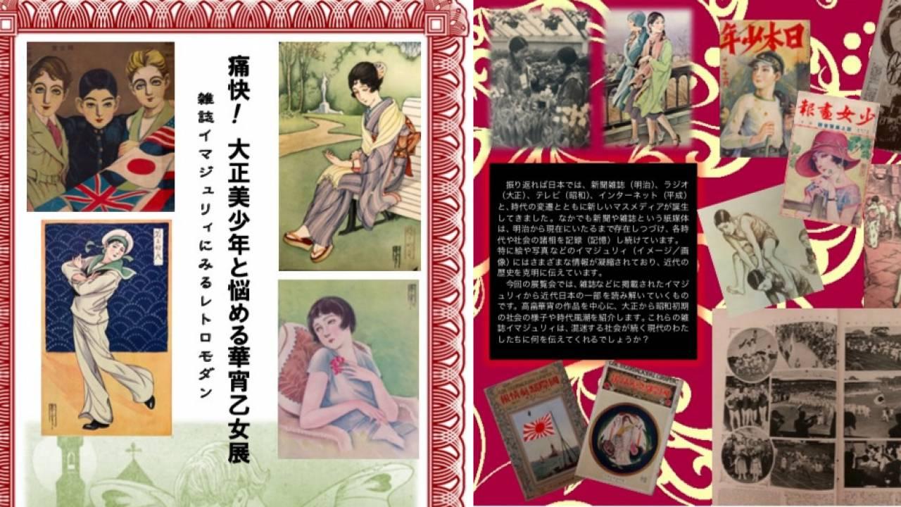 大正ロマン・高畠華宵の作品から当時の様子を紹介「痛快!大正美少年と悩める華宵少女展」開催