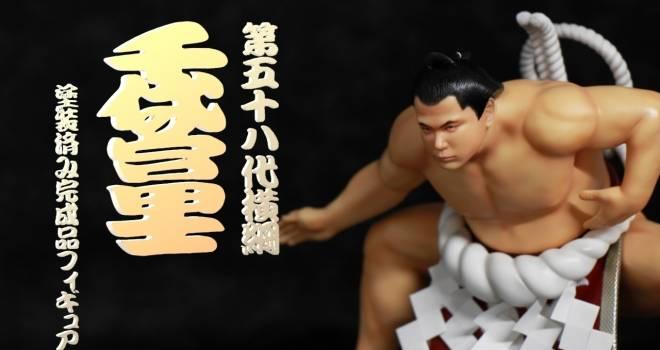 見よこの圧倒的な肉体美!僕たちの永遠のヒーロー「横綱 千代の富士」が美しいフィギュアになった!