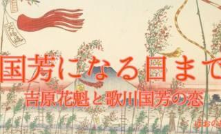 【小説】国芳になる日まで 〜吉原花魁と歌川国芳の恋〜第26話