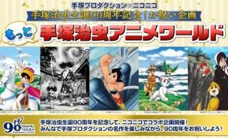 アトム、どろろ、ジャングル大帝…手塚治虫の生誕90周年記念でアニメ5作品がなんと無料配信決定!