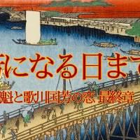 【小説】国芳になる日まで 〜吉原花魁と歌川国芳の恋〜第25話
