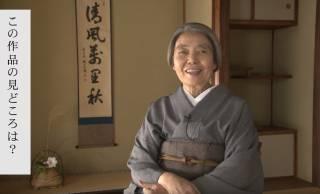 13日公開の映画「日日是好日」で茶道教室の先生を演じる樹木希林さんのインタビュー映像が解禁!