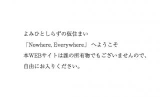 仏教思想にインスピレーションを受けて制作したパロディサイト「Nowhere, Everywhere」が公開!作家は現代アーティスト・よみひとしらず【PR】