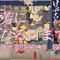 【小説】国芳になる日まで 〜吉原花魁と歌川国芳の恋〜第24話
