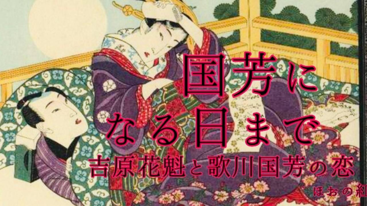 【小説】国芳になる日まで 〜吉原花魁と歌川国芳の恋〜第28話