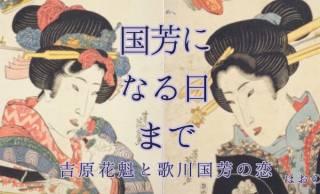 【小説】国芳になる日まで 〜吉原花魁と歌川国芳の恋〜第27話