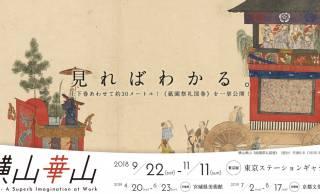 忘れ去られた天才!どの画派にも属さず自由な画風で人気を博した絵師・横山華山の展覧会が開催中