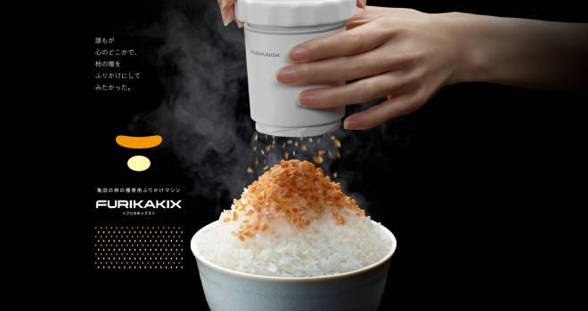 柿の種の新境地!亀田製菓からなんと柿の種をふりかけにして食べれる専用マシン「FURIKAKIX」爆誕