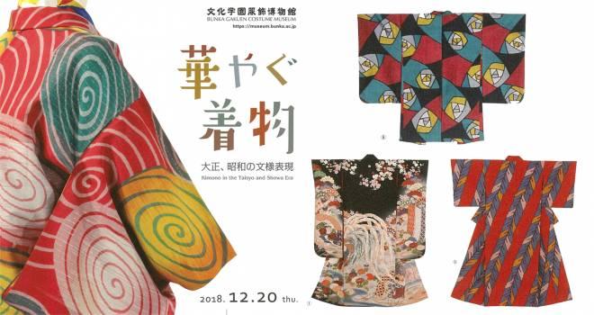 銘仙ステキ♪大正・昭和の女性を華やかに彩った着物を紹介する展覧会「華やぐ着物」開催