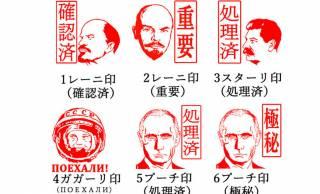 処理済やめぇ!プーチ印、レーニ印、スターリ印、ガガーリ印…ロシアの歴史上の人物がモチーフのハンコ爆誕