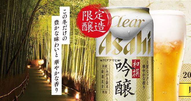 吟醸って名付けるのズルい♪日本産の原料にこだわった「クリアアサヒ 和撰吟醸」が新登場