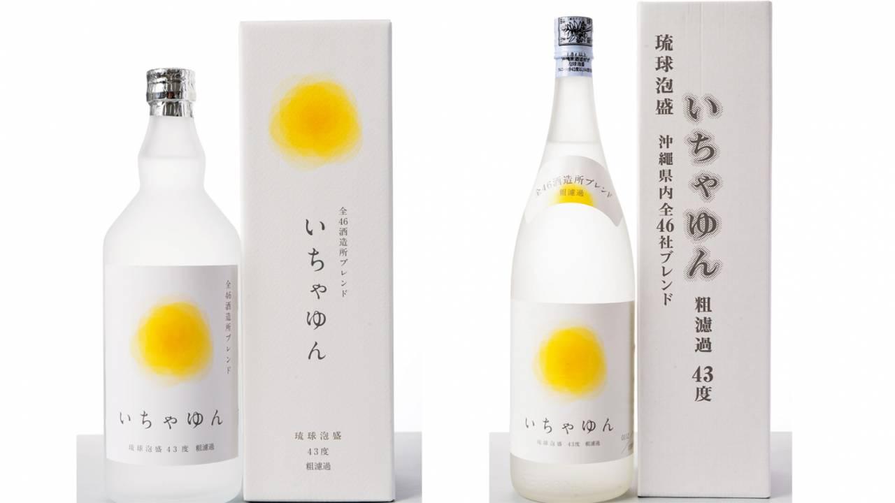 これが沖縄の本気か!なんと沖縄県内全46酒造所の泡盛をブレンドした琉球泡盛「いちゃゆん 43度」発売!