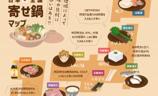 あなたの地域の鍋料理の定番具材は?鍋料理アンケート調査結果が興味深し!
