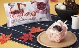 コールドストーンが「あいすまんじゅう」とコラボで「コールド・ストーン・クリーマリー 白玉クリーミーぜんざい」発売