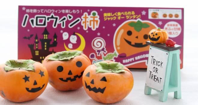 被災地支援もできる!まるでジャック・オー・ランタンな「ハロウィン柿」が可愛い♪