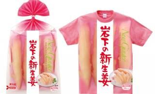 振り切れ具合がエグい(笑)「岩下の新生姜」が強烈すぎるなりきりTシャツを発売!
