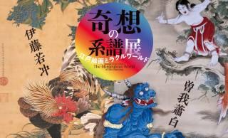 若冲、国芳、芦雪、白隠…なにこのメンツ!江戸絵画のアヴァンギャルドな絵師8人が集結「奇想の系譜展」