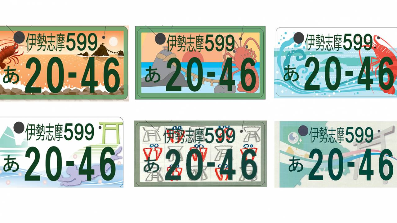 海鮮のクセがすごい!伊勢志摩のご当地ナンバー図柄候補に溢れる伊勢海老愛