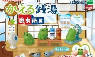 キャワワなカエルが銭湯でまったり♪カプセルトイ「かえる銭湯 脱衣所編」発売
